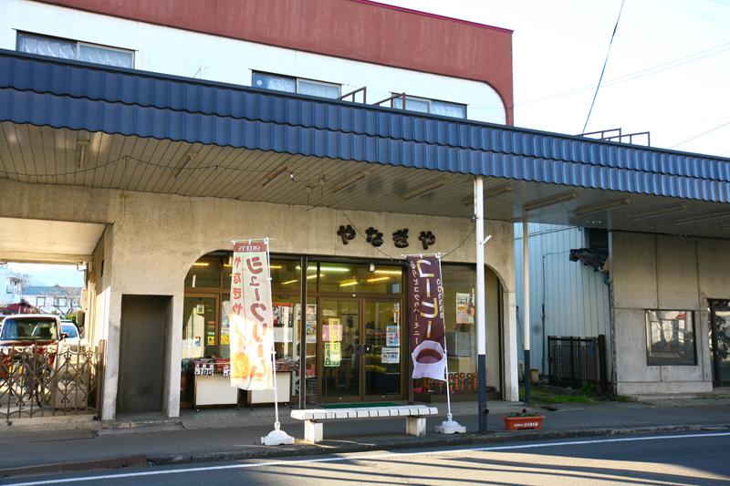 白井市のやなぎや菓子店