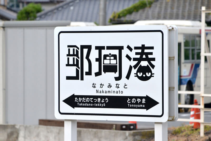 「那珂湊」駅の看板