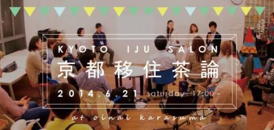 resize京都移住計画14