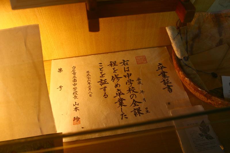 白石和紙でできた卒業証書
