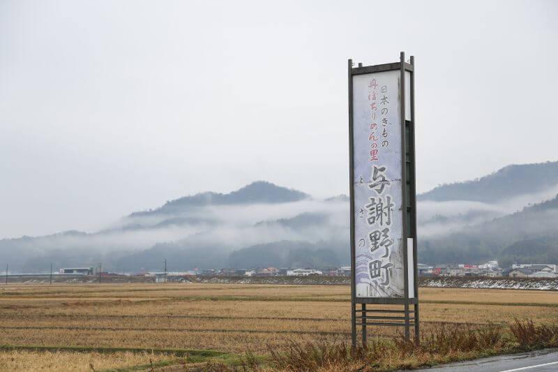 大江山連峰の大自然に抱かれた与謝野町