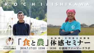 0722_kochi_ishikawa