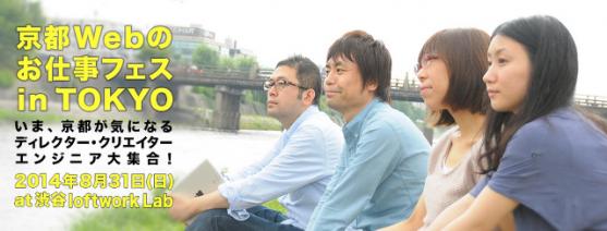 京都WEB_R