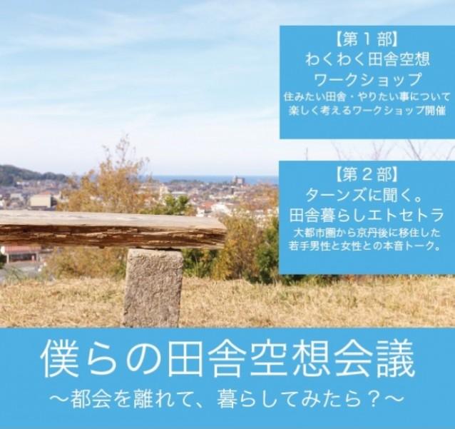 20141220_僕らの田舎空想会議