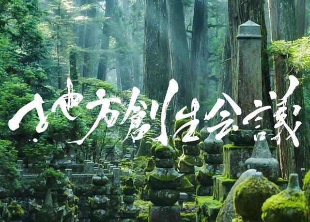 地方創生会議 in 高野山