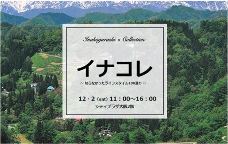 イナコレ~知らなかったライフスタイル100通り~