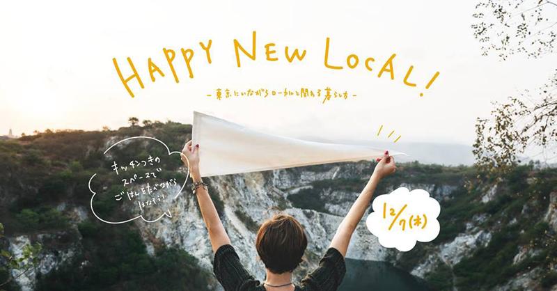 Happy New Local ! - 東京にいながらローカルと関わる暮らし方 -