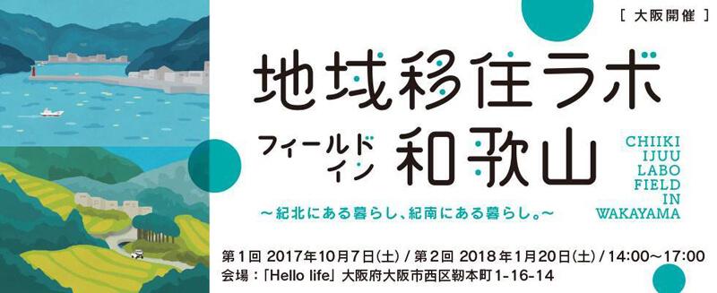 【大阪開催】地域移住ラボフィールドイン和歌山~紀北にある暮らし、紀南にある暮らし~