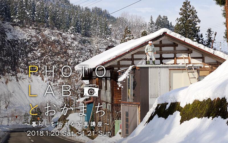 PHOTO LAB とおかまち ~暮らしを伝える写真講座~