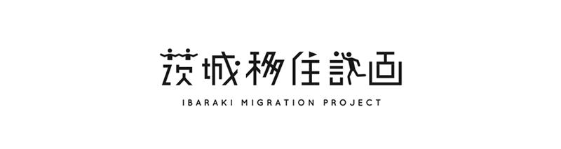 ローカルデザインの事例と手法は、茨城にどうハマる?