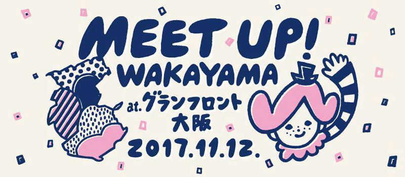 【和歌山県】Wakayama Meetup -和歌山の今とこれからに繋がる1日-@大阪