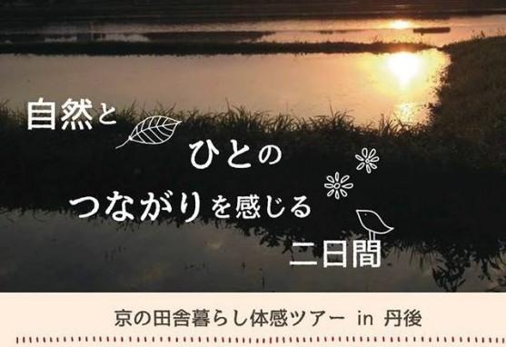 1115‐16_京都ツアー_R