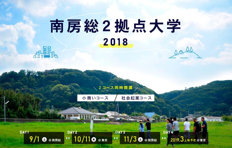 南房総2拠点大学2018