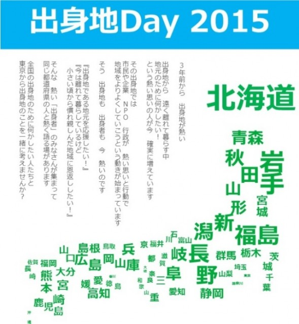 出身地Day2015_R