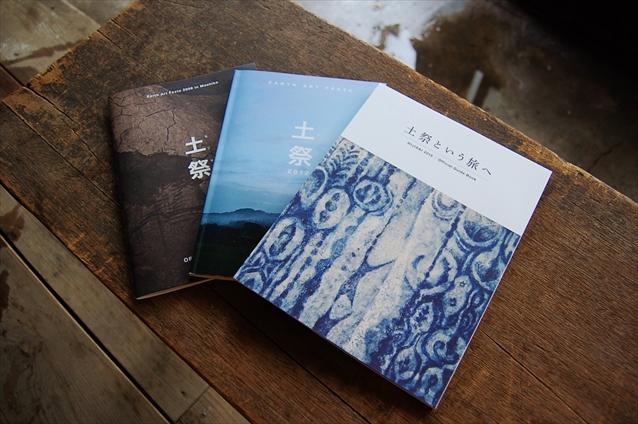 2.公式ガイドブック2009~2015
