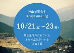 3days_kamiyama_1