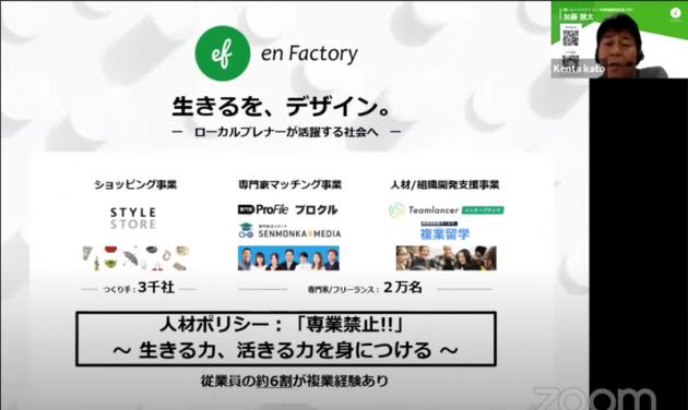 自社の人材ポリシーについて解説する、エンファクトリー代表取締役社長 加藤 健太さん