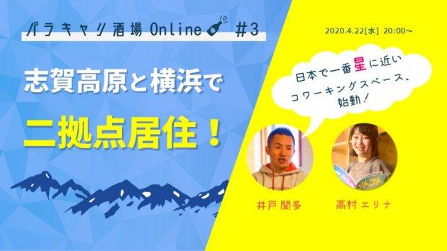 パラキャリ酒場Online イベントトップ画像