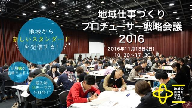地域仕事づくりプロデューサー戦略会議