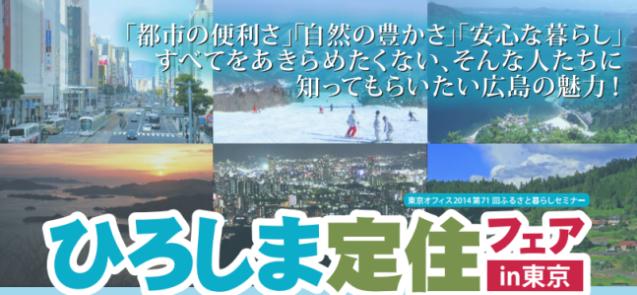 広島定住フェアresize