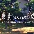 【鎌倉meets広島マルシェ】