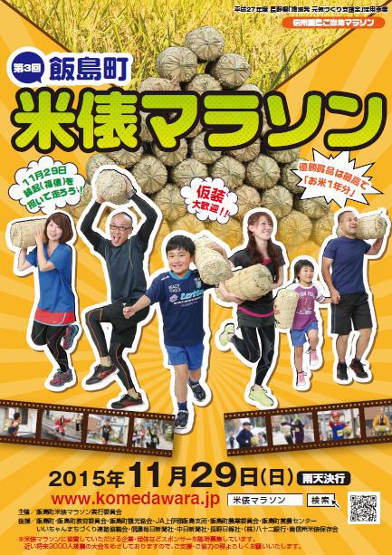 米俵マラソンポスター
