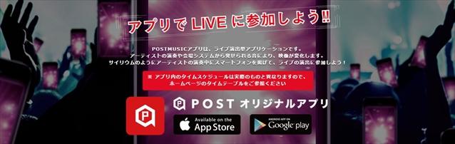POSTライブに合わせて開発されたオリジナルアプリ(c)POST