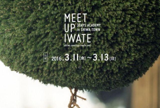 MEET UP IWATE②