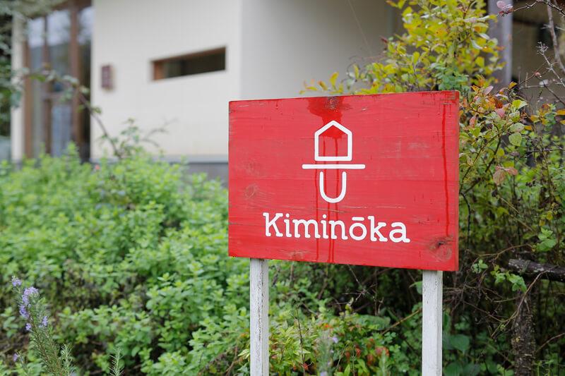 和歌山県紀美野町「キミノーカ」の看板