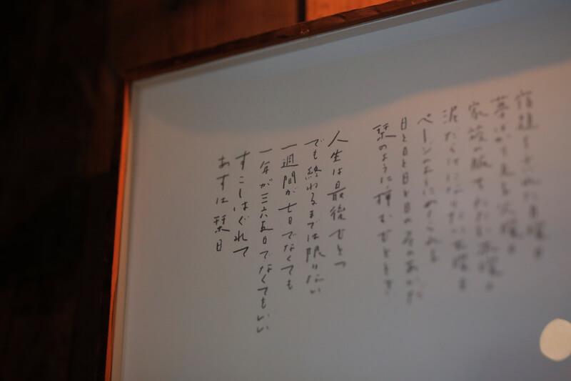栞日に飾ってある詩
