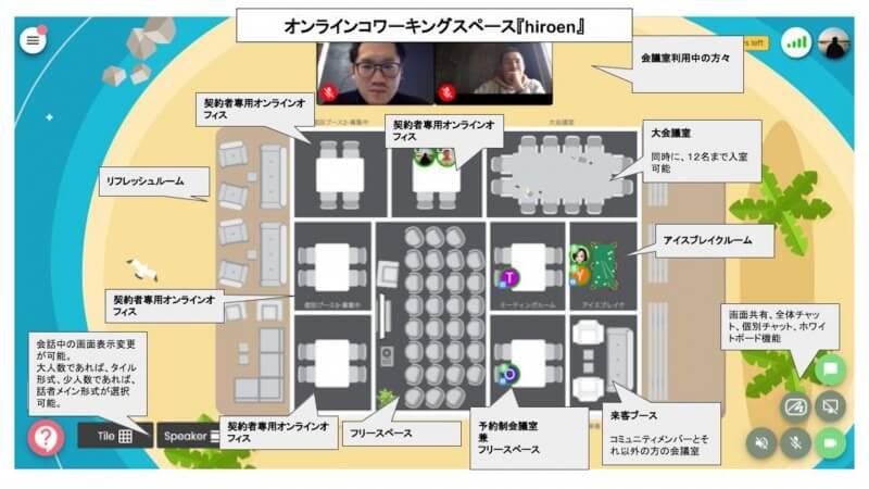 オンラインコワーキングスペース「hiroen」イメージ画面