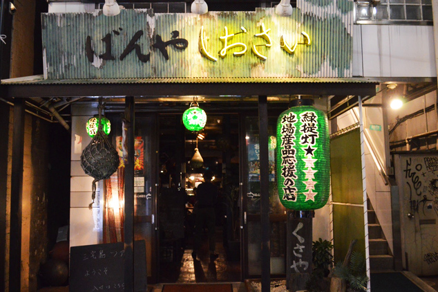 三宅島をはじめ、伊豆諸島直産の生鮮食材や地酒を仕入れた、島にゆかりのあるお店