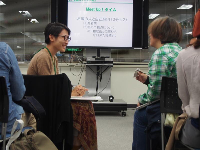 和歌山県イベント「MeetUp和歌山」#3の様子
