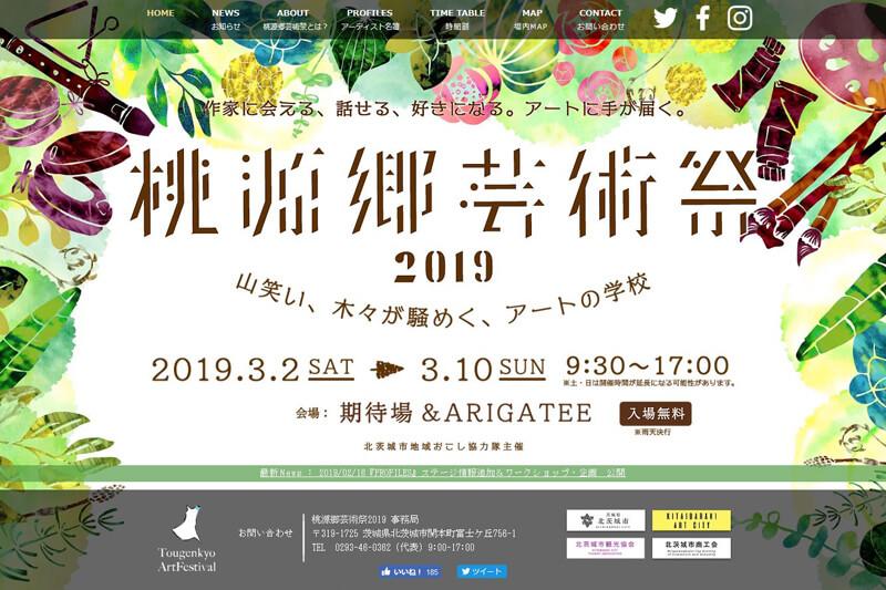 桃源郷芸術祭2019 HP