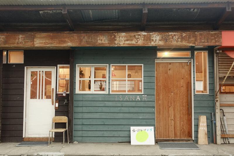 カフェ&家具屋&染布雑貨ISANA