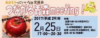 aomori-meeting0225