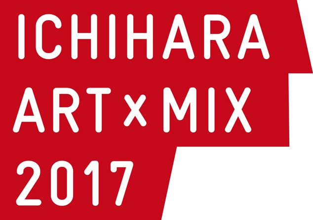 artmix2017logo_3LR