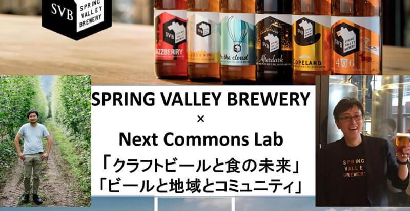 ビールと地域とコミュニティ