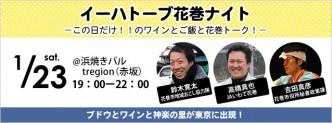 bnr_hanamaki