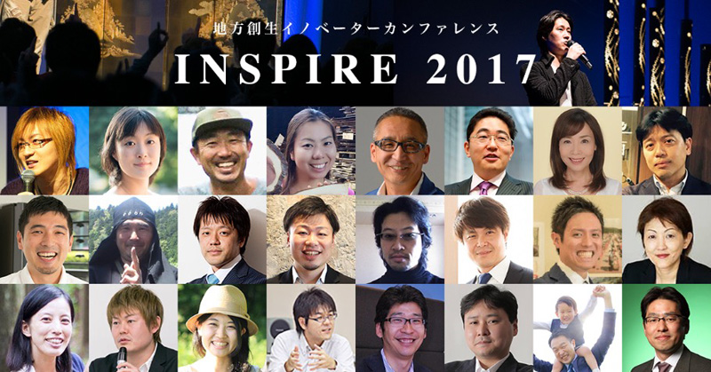 INSPIRE 2017:地方創生イノベーターカンファレンス 〜異次元の超絶まちづくり Open Innovation MEGA MAX〜