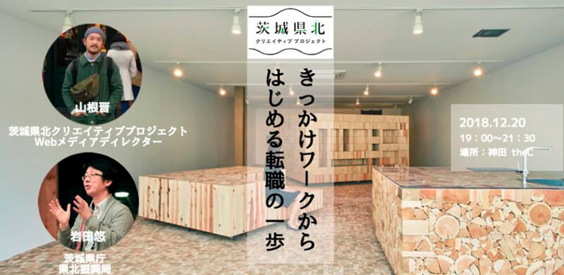きっかけワークからはじめる転職の一歩_茨城県北クリエイティブプロジェクトの事例から、茨城の関わり方を探ろう_stand