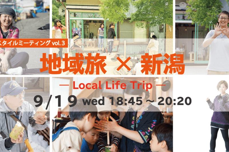 にいがたライフスタイルミーティング『地域旅×新潟―Local Life Trip―』