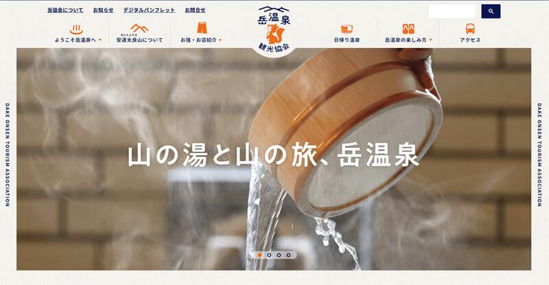岳温泉観光協会ホームページ