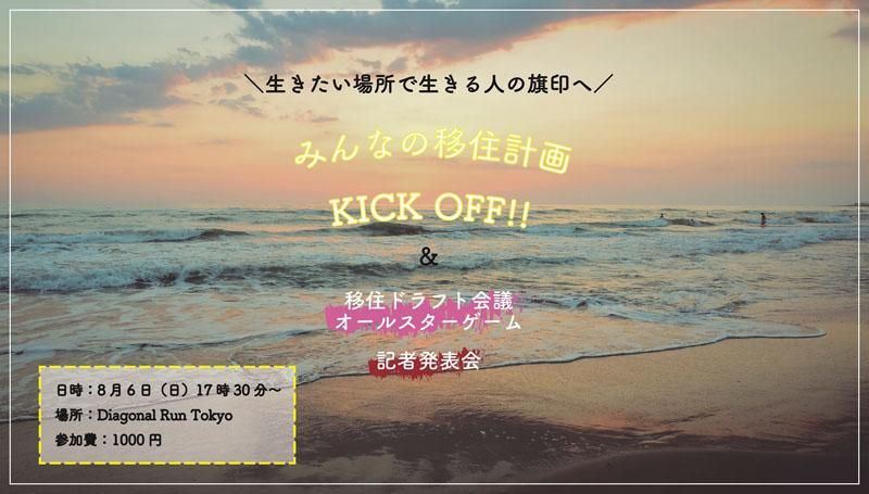 みんなの移住計画kickoff・移住ドラフトオールスターゲーム説明・記者発表会