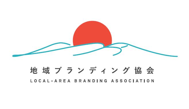 地域を表現するデザイン