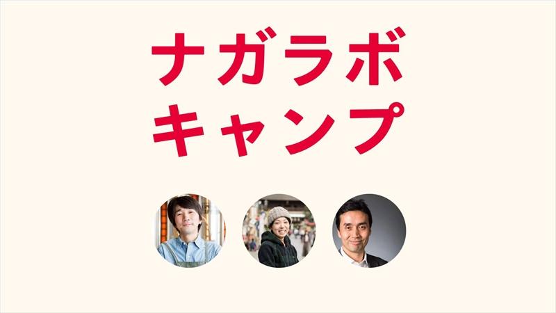 ナガラボキャンプ〜「ながの」をつなげる作戦会議〜