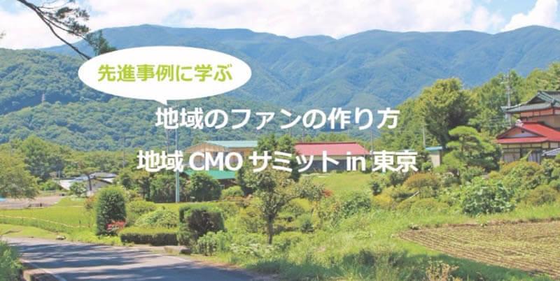 先進事例に学ぶ地域ファンの作り⽅!地域CMOサミットin東京