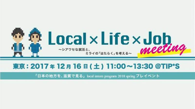【地方での豊かな働き方が、シアワセな就活と、ミライの日本を映す!?】トークイベント