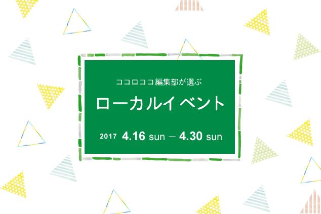 events_design03_2