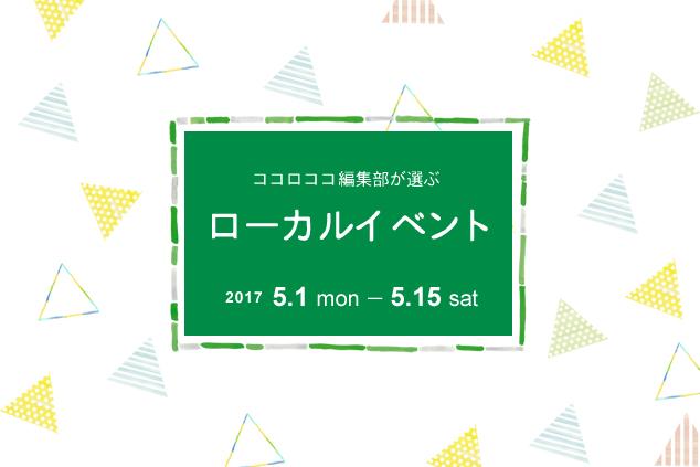 events_design05_01
